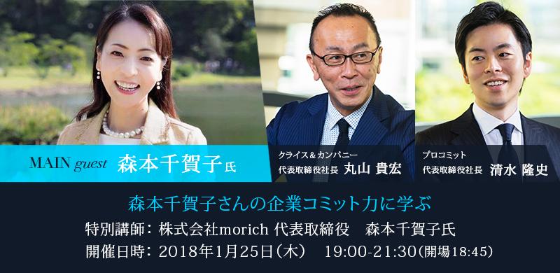 森本千賀子さんの企業コミット力に学ぶ